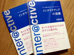 【book】 inter@ctive